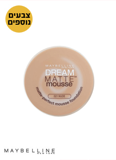 ic cosmetics מייק אפ Dream Matt מוס איפור, Maybelline New York, מייבלין, מיבלין, מייקאפ מוס, מייק אפ,  מייק אפ Dream Matt מוס מבית Maybelline New York ב- 51.50 ₪ בלבד! מייק אפ Dream Matt מוס מבית Maybelline New York מייק אפ Dream Matt מוס